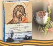 «Книги, которые меняют жизнь»: Трудный путь Победы