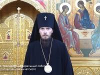 Пасхальное обращение Архиепископа Петропавловского и Камчатского Феодора