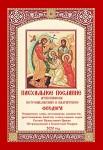 Пасхальное послание Архиепископа Петропавловского и Камчатского Феодора