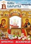Вышел в свет апрельский номер газеты Петропавловской и Камчатской епархии «Наша Камчатка»
