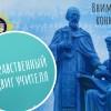 Продлен срок подачи работ на конкурс «За нравственный подвиг учителя»