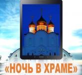 «НОЧЬ В ХРАМЕ»: онлайн-экскурсия по кафедральному собору Святой Живоначальной Троицы