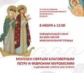 В День семьи, любви и верности в Кафедральном соборе состоится молебен святым благоверным Петру и Февронии Муромским