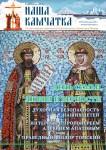 Вышел в свет новый номер газеты «Наша Камчатка»