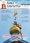 Вышел в свет новый номер епархиальной газеты «Наша Камчатка»