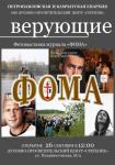В Духовно-просветительском центре 26 сентября  состоится открытие фотовыставки православного журнала «Фома»: ВЕРУЮЩИЕ