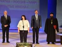 На Камчатке  состоялисьмеждународные исторические чтения «КАМЧАТКА-РОССИЯ-МИР: ЗАБЫТЫЕ ИМЕНА»