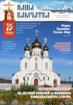 Вышел в свет сентябрьский номер газеты «Наша Камчатка»