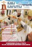 Вышел в свет октябрьский номер газеты «Наша Камчатка»