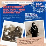 К 135-летию митрополита Нестора (Анисимова) музей Православия на Камчатке проведет онлайн-экскурсию