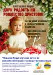 Ежегодная акция «Дари радость на Рождество Христово»