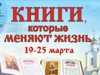 Приглашаем на XI Ежегодную краевую выставку-ярмарку «Книги, которые меняют жизнь!», приуроченную ко Дню православной книги