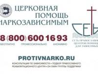 В России создана система церковной помощи наркозависимым и их близким