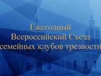 Представитель епархии выступил с докладом на V Съезде семейных клубов трезвости