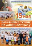 Пасхальный турнир по мини-футболу на Кубок святого князя Александра Невского