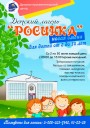 Приглашаем в детский лагерь «Росинка»