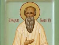 День тезоименитства Архиепископа Феодора