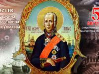 5 августа — прославление праведного воина Феодора Ушакова