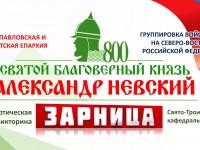 В рамках празднования 800-летия святого благоверного князя Александра Невского состоится Крестный ход и военно-патриотическая игра «Зарница»