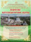 Епархиальные Певческо-Катехизаторские курсы