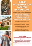 Приглашаем на лекцию «Александр Невский в русской культуре и истории»