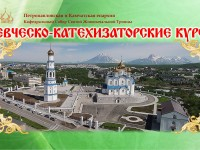 При Кафедральном соборе проводятся Певческо-Катехизаторские курсы