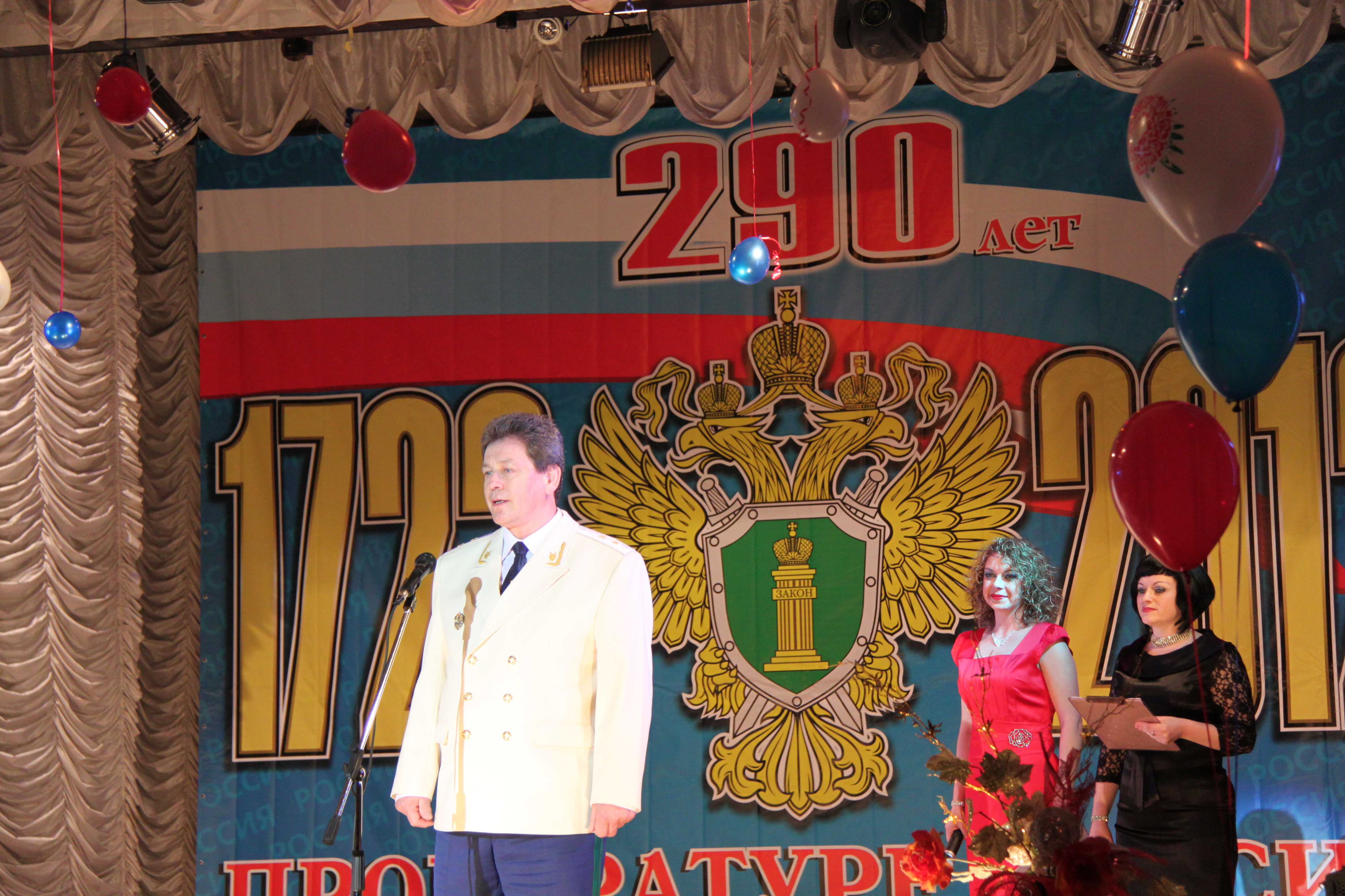 290 лет поздравления прокуратуре