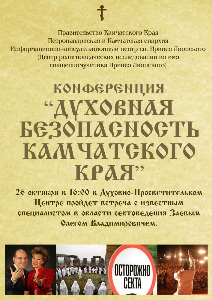 """26 октября конференция """"Духовная безопасность Камчатского края"""""""