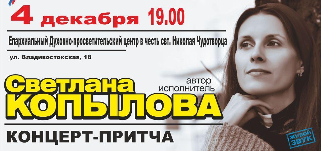 «Я хочу, чтобы души немножечко умягчились...» - в епархиальном Духовно-просветительском Центре состоятся концерты Светланы Копыловой