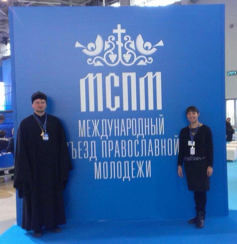 Камчатские делегаты приняли участие в I Международном съезде православной молодежи