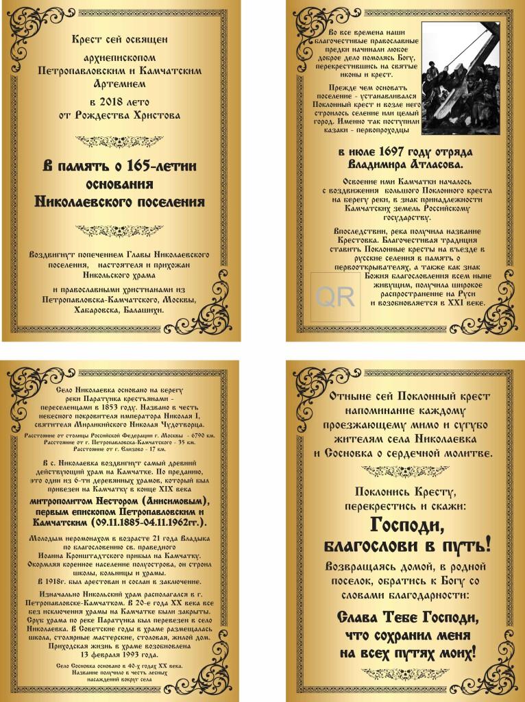 0.35х0.5_18-1790 Камчатская Епархия