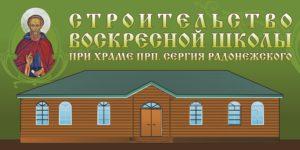 Воскресная-школа-2016-300x150