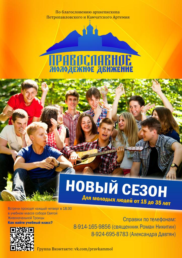 Афиша молодежное движение НОВЫЙ СЕЗОН