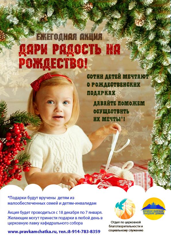 Дари радость на Рождество листовки RGB