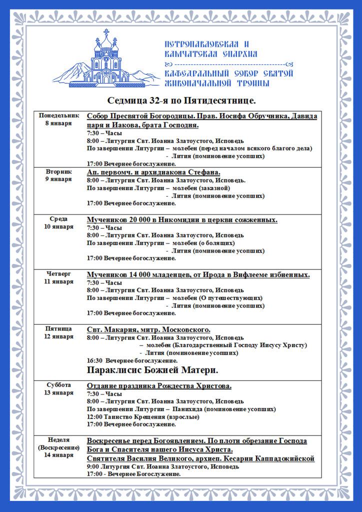 Расписание богослужений3