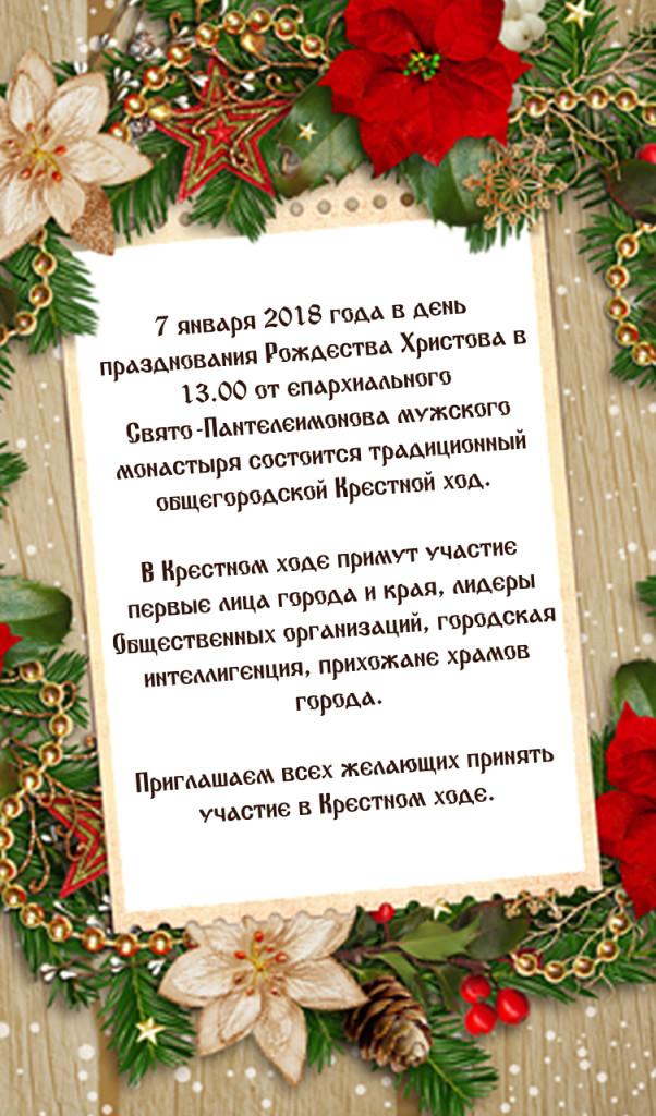 Рождестваенский ход