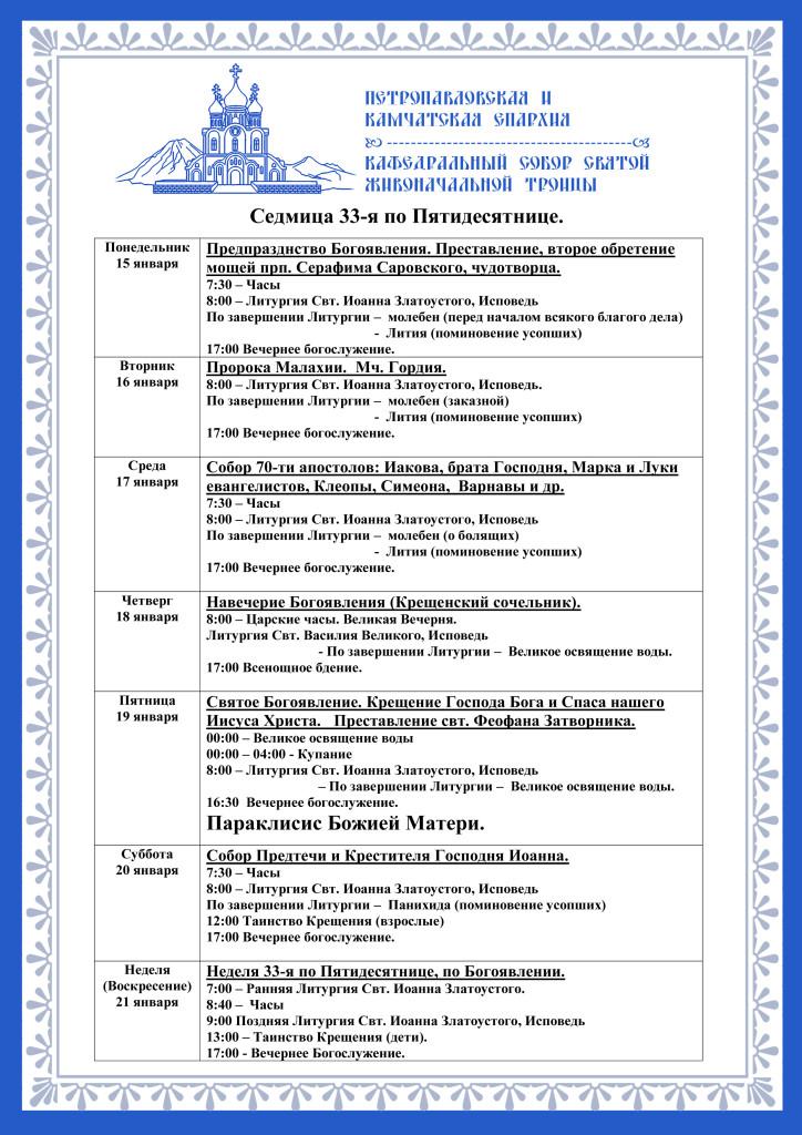 Расписание богослужений 33