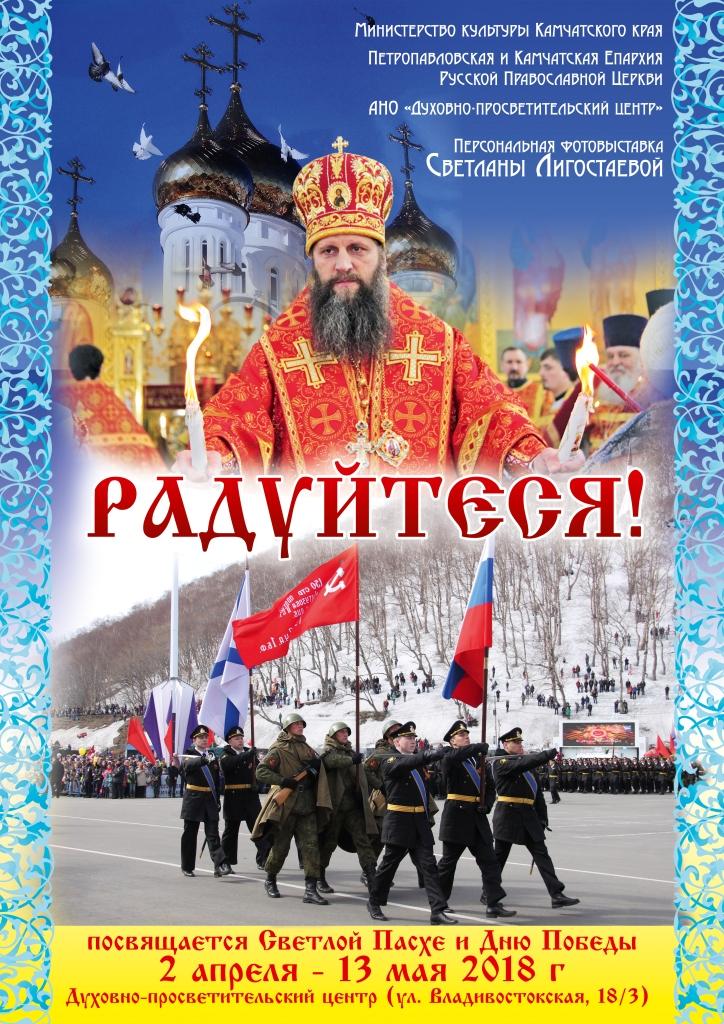 Афиша Радуйтеся Лигостаева
