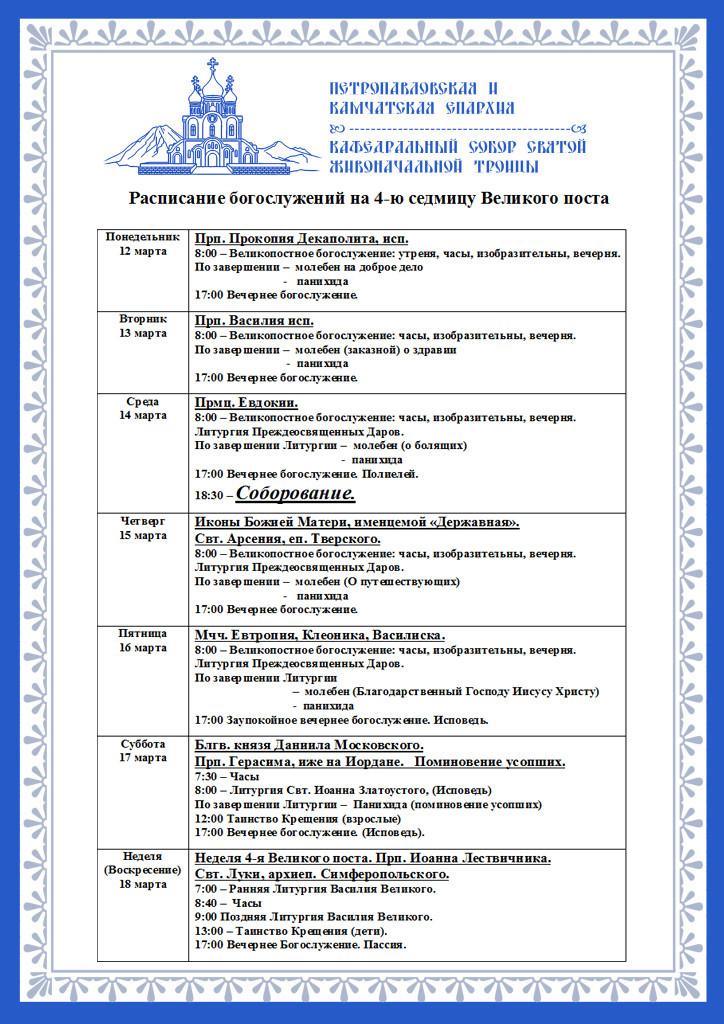 Расписание-богослужений0903