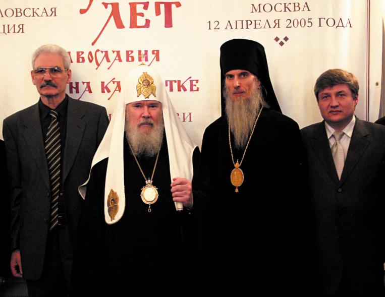 Члены камчатской делегации на конференции в Москве со Святейшим Патриархом Алексием II