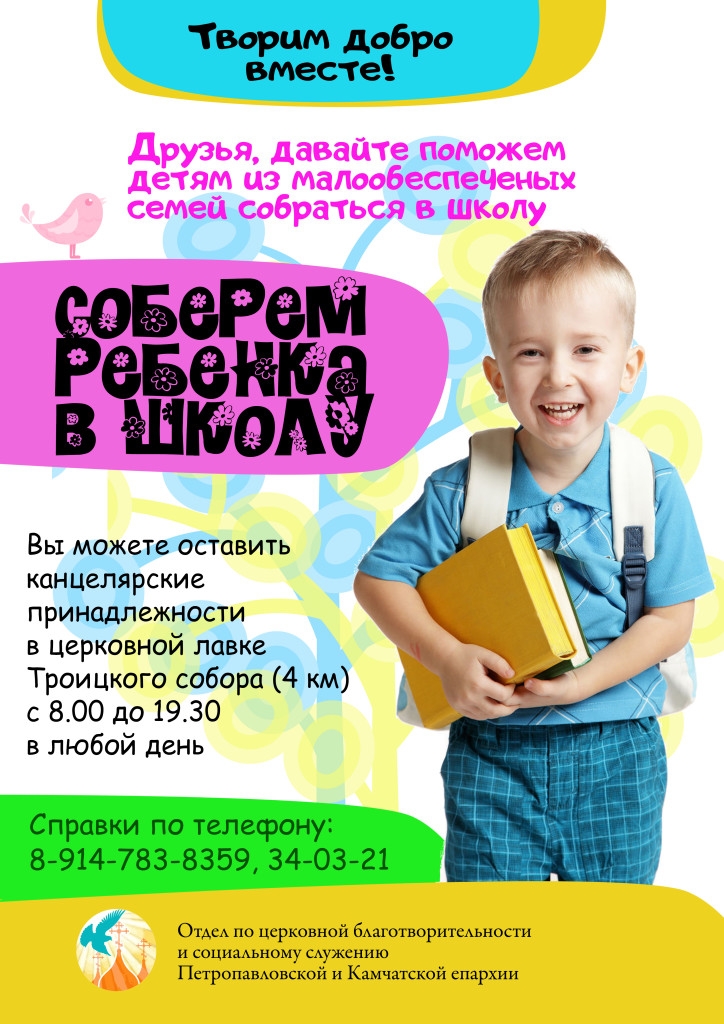 Акция-соберем-ребенка-в-школу-т