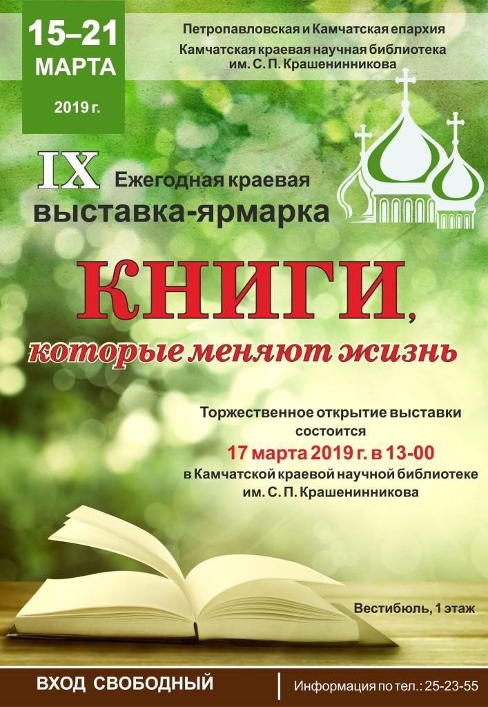 Афиша Книжная ярмарка-2019 (5)