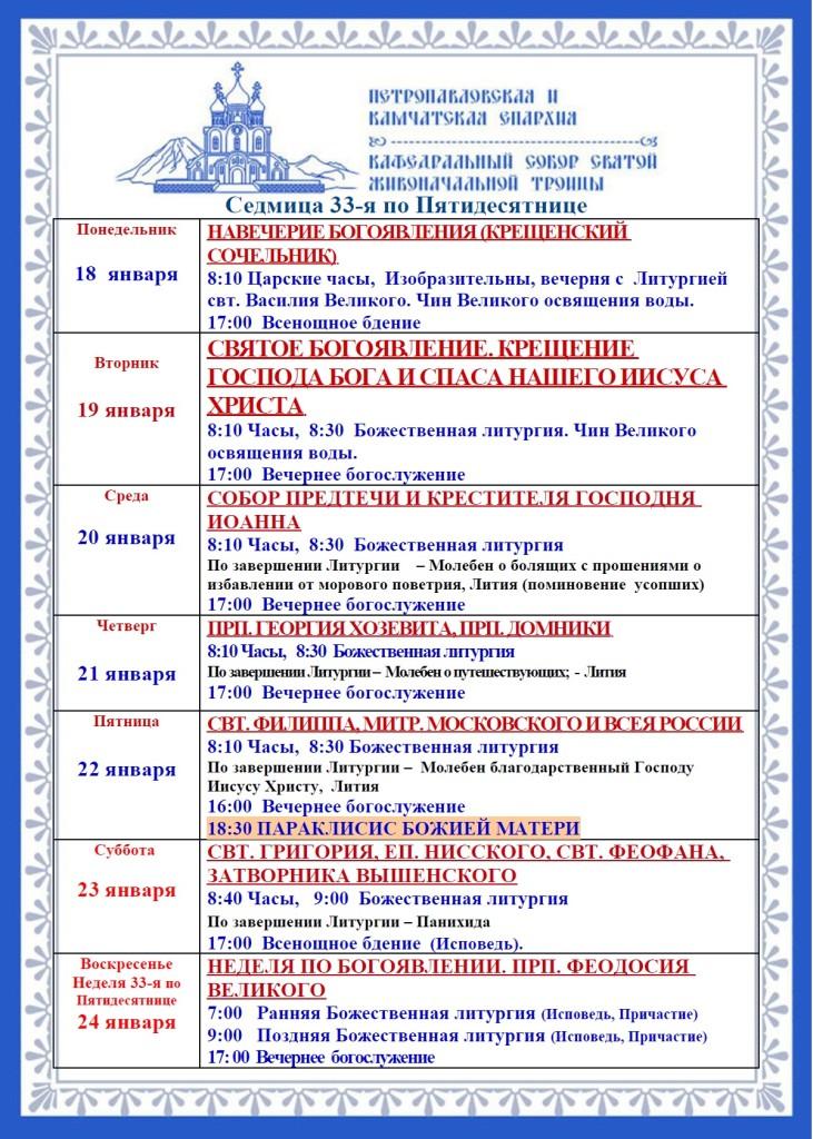 расписание кафедральный собор