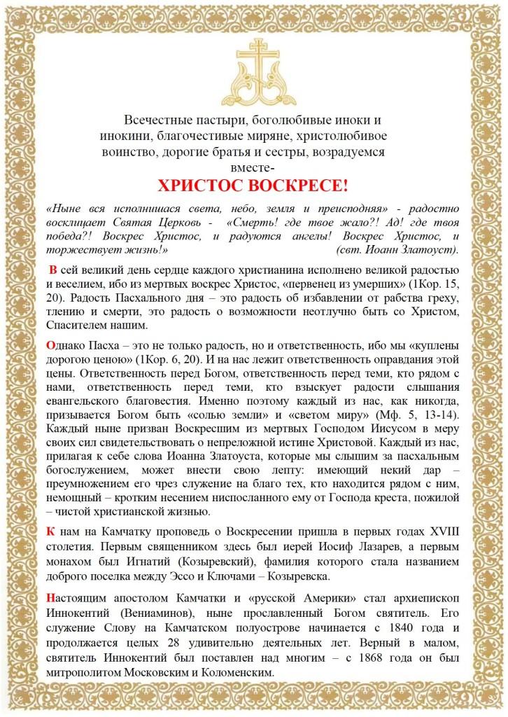 Пасхальное послание владыки Феодора 2019 ч.1