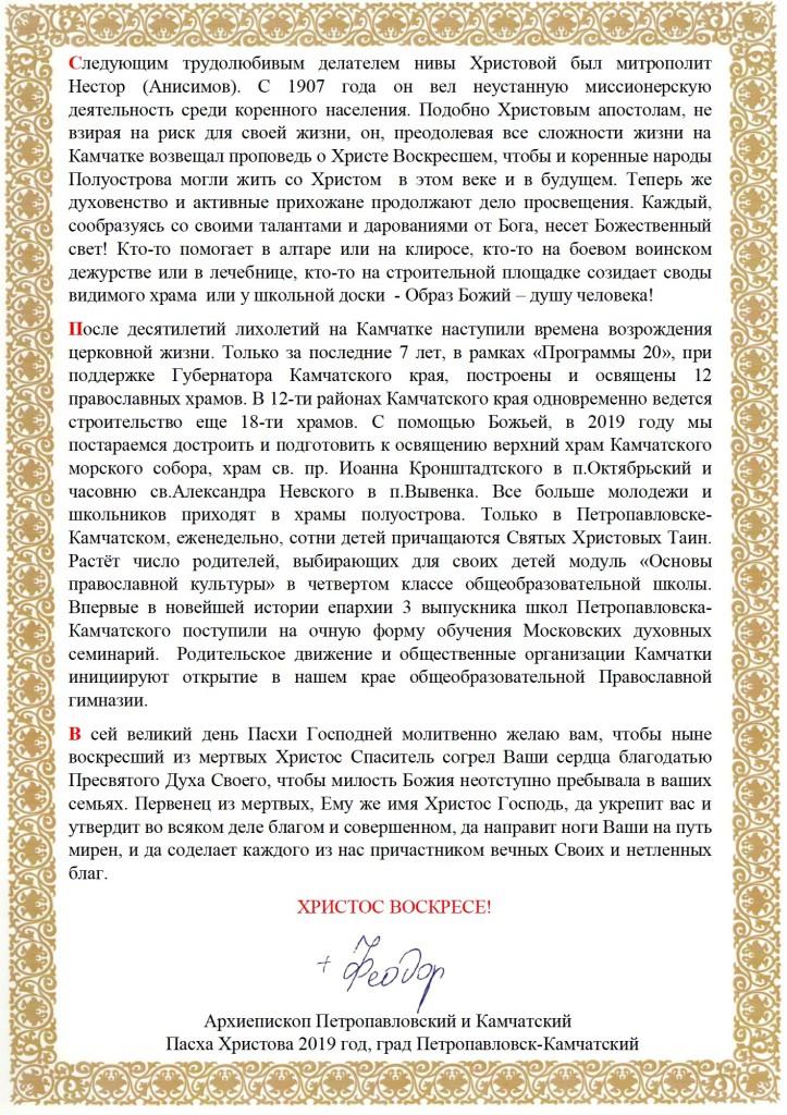 Пасхальное послание владыки Феодора 2019 ч.2