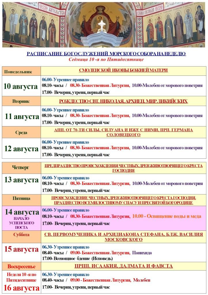 Расписание Морского собора