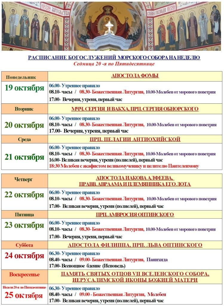 расписание Морской собор с20