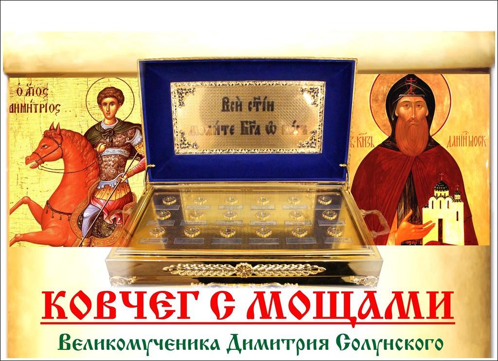 Мощи святых праведных Иоакима и Анны и ковчег с мощами святых воинов прибудут в кафедральный собор