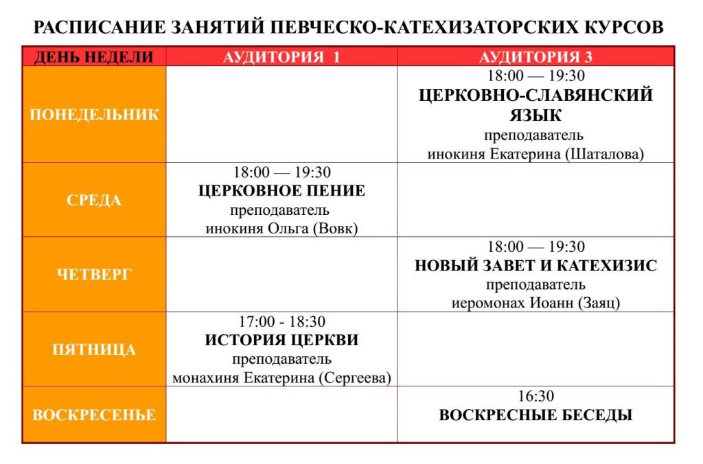 расписание занятий певческих курсов