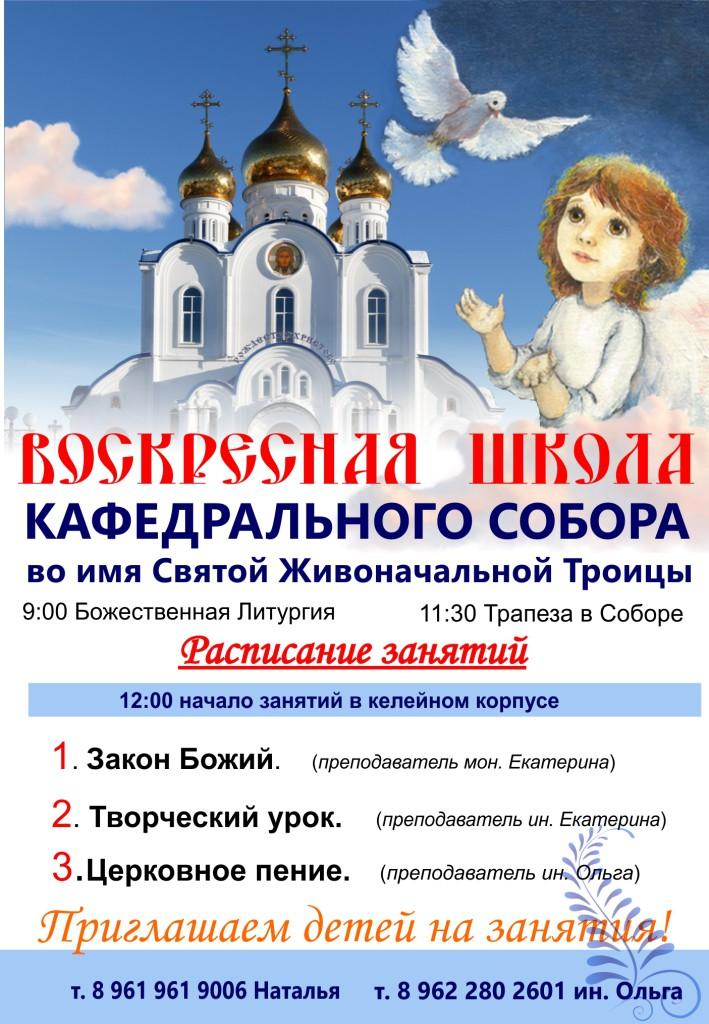 Изображение в воскресная школа кафедрального собора.cdr